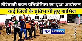 बिहार राज्य तीरंदाजी चयन प्रतियोगिता का हुआ आयोजन, विभिन्न जिलों के तीरंदाज प्रतिभागियों ने लिया हिस्सा