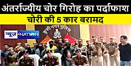 कुशीनगर में अंतर्राज्यीय वाहन चोर गिरोह का पर्दाफाश, 7 को किया गिरफ्तार