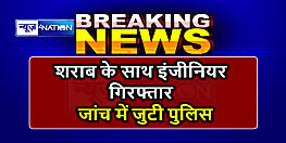 गोपालगंज में शराब के साथ इंजीनियर गिरफ्तार, पढ़िए जिले की बाकी बड़ी खबरें