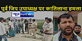 Bihar News : जिला परिषद के पूर्व उपाध्यक्ष पर बदमाशों  की हत्या करने की कोशिश, भागकर बचायी जान