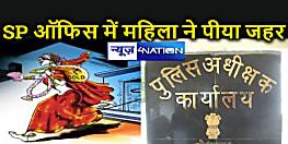Bihar News : पैसे ऐंठने के लिए बार-बार शादी करती थी यह महिला, चुनती थी खास दुल्हा, अब ससुरालवालों को फंसाने के लिए एसपी ऑफिस में किया जहर पीने का नाटक