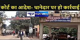 Bihar News : पटना के इस थानेदार पर दर्ज होगा मामला, मार्च से वेतन भी होगा बंद, दिए गए सख्त आदेश