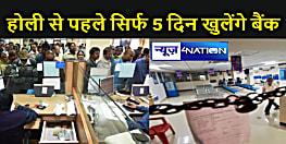 Bihar News : निपटा लीजिये काम : मार्च के अंतिम दस दिन में पांच दिन बैंक रहेगा बन्द..नेट बैंकिंग सेवा की स्थिति भी...