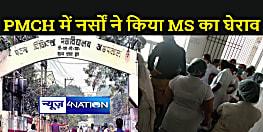 Breaking news : PMCH में नर्सों का हंगामा, अधीक्षक कार्यालय का  घेराव
