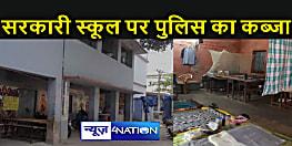 Bihar News : पटना के नौ सरकारी स्कूलों पर पुलिस का कब्जा, छात्र से लेकर शिक्षक तक परेशान, महीनों से पढ़ाई है ठप