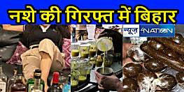 शराबमुक्त बिहार में 55 हजार महिलाएं प्रति दिन पीती हैं शराब, 10 लाख पुरुष जबरदस्त पियक्कड़