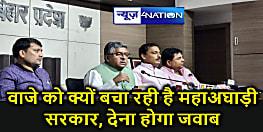 Bihar News : केंद्रीय मंत्री का एलान : लूट की महाअघाड़ी सरकार के खिलाफ महाराष्ट्र में सड़क पर संग्राम करेगी BJP