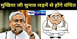 बिहार सरकार का बड़ा आदेश, इन पंचायतों के 'मुखिया' चुनाव लड़नें से होंगे वंचित, जानें....