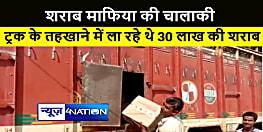ट्रक के तहखाने में छिपाकर लाया जा रहा था 30 लाख का शराब, पुलिस ने किया जब्त