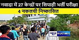 नवादा : 27 केन्द्रों पर हुई सिपाही भर्ती परीक्षा, 4 छात्र निष्कासित, 1292 अनुपस्थित
