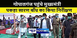 मुख्यमंत्री नीतीश कुमार ने गोपालगंज में पकहा सारण बाँध का किया निरीक्षण, कटाव निरोधी कार्य का लिया जायजा