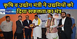 आठवां बिहार उद्यमिता सम्मेलन का आयोजन संपन्न, कृषि व उद्योग मंत्री ने उद्यमियों को दिया सफलता का मंत्र