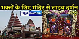 Bihar : रामनवमी पर मंदिर नहीं जा सकने से निराश लोग इस तरह कर सकते हैं भगवान के दर्शन, प्रबंधन ने की यह व्यवस्था