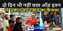 जिला प्रशासन के गाइडलाइन को जिले के दुकानदारों ने फेंका किनारे, रोक के बाद भी बाजार में खुली रहीं तमाम कपड़ा दुकानें और होटल