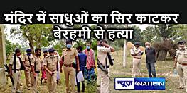 20 दिन में मधुबनी में दूसरा हत्याकांड! महादेव मंदिर में दो साधुओं का सिर धड़ से किया अलग