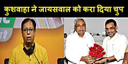 बिग ब्रेकिंगः  उपेन्द्र कुशवाहा ने अपने बड़े पार्टनर BJP अध्यक्ष को दिया करारा जवाब, कहा- जायसवाल जी.......