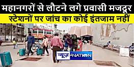 पटना जंक्शन पर प्रवासी मजदूरों के आने का सिलसिला जारी, कोरोना जांच नहीं होने से संक्रमण का बढ़ा खतरा