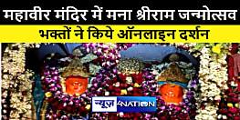 महावीर मन्दिर में पूरे विधि-विधान से मना श्रीराम जन्मोत्सव, ऑनलाइन जुड़े रहे लाखों श्रद्धालु