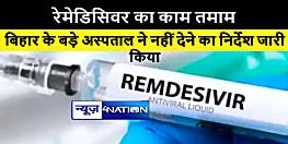 BIG BREAKING : रेमेडिसिवर दवा कोरोना मरीजों के लिए किसी काम की नहीं,बिहार के बड़े अस्पताल ने जारी किया फरमान
