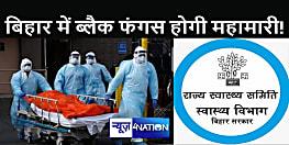 BIHAR NEWS : अब बिहार में भी ब्लैक फंगस होगी महामारी घोषित, अब तक इन राज्यों ने कर दी है घोषणा