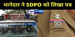 बिहार के एक DSP 'शराब' की 208 बोतल दबाकर 6 सालों से मौज की कर रहे नौकरी,अब थानाध्यक्ष ने SDPO को भेजा पत्र