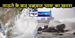 NATIONAL NEWS: सावधान! ताउते के बाद 'यास' की दस्तक, बंगाल की खाड़ी से उठ रहा एक और तूफान