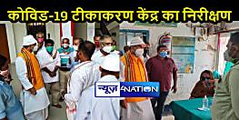 BIHAR NEWS: सांसद ने किया टीकाकरण केंद्र का निरीक्षण, स्वास्थ्य सेवाओं की समीक्षा भी की