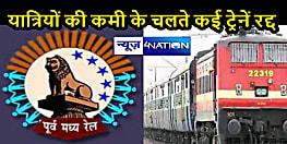 IMPORTANT NEWS: पूर्व मध्य रेलवे ने कई ट्रेनों का परिचालन किया रद्द, यहां देखें पूरी लिस्ट
