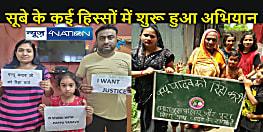 BIHAR NEWS: शुरू हुआ मेरा पूरा परिवार, पप्पू यादव के साथ अभियान, जाप के कई नेताओं ने चलाया यह कार्यक्रम