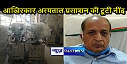 BIHAR NEWS: सदर अस्पताल में अगले सप्ताह से मिलेगी वेंटिलेटर की सुविधा, राजद एमएलसी ने किया सहयोग