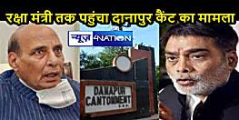 BIHAR NEWS: दानापुर कैंट का मामला पहुंचा रक्षा मंत्रालय, सांसद रामकृपाल यादव ने पत्र लिखकर तत्काल हस्तक्षेप की मांग की