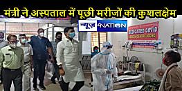 BIHAR NEWS: मंत्री ने किया सदर अस्पताल का किया औचक निरीक्षण, ऑक्सीजन प्लांट लगाने को लेकर की वार्ता