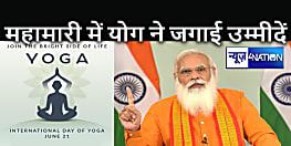 WORLD YOG DAY : पीएम ने कहा महामारी में आत्मबल का एक बड़ा माध्यम बना, WHO ने शुरू किया M-Yoga ऐप