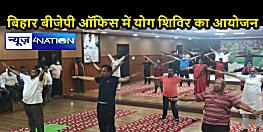 7वां अंतर्राष्ट्रीय योग दिवसः बिहार बीजेपी ऑफिस में योग शिविर का आयोजन, डिप्टी सीएम, सांसद, प्रदेश अध्यक्ष ने साथ किया योग