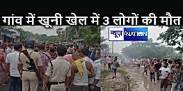 समस्तीपुर में हुआ खूनी खेल : उपमुखिया ने किसान की गोली मारकर की हत्या, आक्रोशित लोगों ने आरोपी की पत्नी और बेटे की ले ली जान