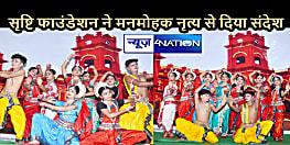 BIHAR NEWS: अंतर्राष्ट्रीय योग दिवस की पूर्व संध्या पर सृष्टि फाउंडेशन ने दिया संदेश, ओडिसी नृत्य सहित विभिन्न योगासन किए रेखांकित
