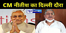 CM नीतीश जा रहे दिल्ली: JDU के वरिष्ठ नेता ललन सिंह ने बताया- मुख्यमंत्री किस काम से जा रहे,जानें...