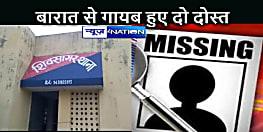 BIHAR NEWS: घर से निकले थे बारात के लिए, तीन दिन बाद भी नहीं पहुंचे घर, आखिर कहां चले गये दो दोस्त, पुलिस को दिया गया आवेदन
