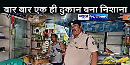 CRIME NEWS: एक ही दुकान में 16 महीने में पांच बार हुई चोरी, दुकान का दीवार तोड़ चोरों ने दिया घटना को अंजाम
