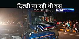 BIG BREAKING : बिहार से दिल्ली जा रही बस की ट्रैक्टर से जोरदार टक्कर, दो दर्जन से अधिक लोग हुए घायल
