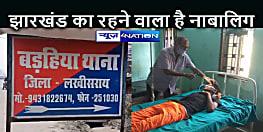 CRIME NEWS: झारखंड के नाबालिग लड़के ने थाने में सैनिटाइजर पीकर आत्महत्या की कोशिश की, प्रेम प्रसंग का मामला
