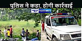 मोतिहारी में भू-माफियाओं का आतंक: पुलिस के सामने ही चलाई गोली, जबरन जमीन कब्जा करने पहुँचे थे गुंडे