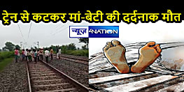 BIHAR NEWS: ट्रेन से कटकर मां-बेटी की दर्दनाक मौत, घर लौटने की हड़बड़ाहट में लापरवाही पड़ी जान पर भारी