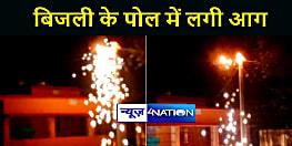 पटना में बिजली के पोल में लगी भीषण आग, आसपास के घरों में मची अफरा तफरी