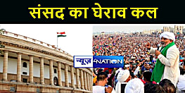 NATIONAL NEWS : कल संसद का घेराव करेंगे किसान संगठन, 5 घंटे प्रदर्शन करने की मिली अनुमति