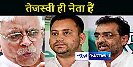 तेजस्वी को राजद की कमान देने के अटकल को पार्टी ने किया ख़ारिज, कहा केवल मीडिया का शगूफा है, जदयू बोली कोई फर्क नहीं पड़ता