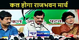 BIHAR NEWS : जासूसी प्रकरण को लेकर राजभवन मार्च करेगी कांग्रेस पार्टी, कहा देश के गृह मंत्री दें इस्तीफा