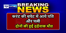 KHAGADIA NEWS : करंट की चपेट में आये पति को बचाने गयी पत्नी, दोनों की हुई दर्दनाक मौत