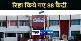 बिहार की जेलों में सजा काट रहे कैदियों को मिली राहत, अलग अलग जेलों से रिहा किये गए 38 कैदी
