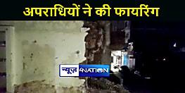 BREAKING NEWS : पटना में अपराधियों ने की ताबड़तोड़ फायरिंग, दो लोग जख्मी